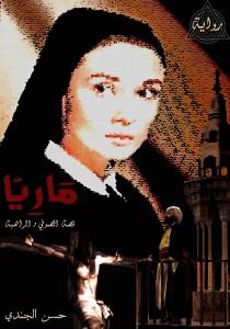 تحميل كتاب رواية ماريا (قصة الصوفى والراهبة) - حسن الجندى لـِ: حسن الجندى