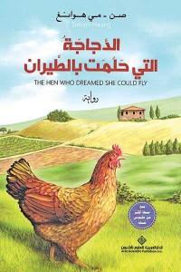تحميل كتاب رواية الدجاجة التى حلمت بالطيران - صن - مي هوانغ لـِ: مي هوانغ