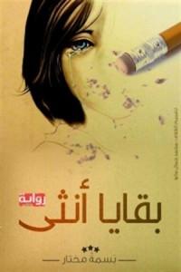 تحميل كتاب رواية بقايا أنثى - بسمة مختار لـِ: بسمة مختار
