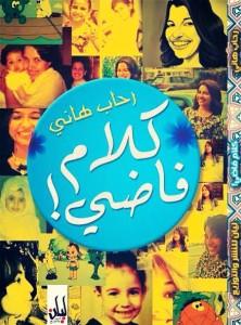 تحميل كتاب كتاب كلام فاضى - رحاب هانى لـِ: رحاب هانى