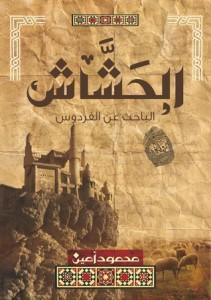 تحميل كتاب رواية الحشاش - محمود أمين لـِ: محمود أمين