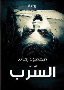 تحميل كتاب رواية السرب - محمود إمام لـِ: محمود إمام