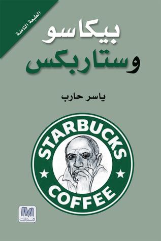 صورة كتاب بيكاسو وستاربكس – ياسر حارب