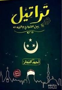 تحميل كتاب ديوان تراتيل بين الشوارع والبيوت - أحمد النجار لـِ: أحمد النجار