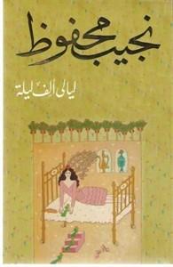 تحميل كتاب رواية ليالى ألف ليلة وليلة - نجيب محفوظ لـِ: نجيب محفوظ