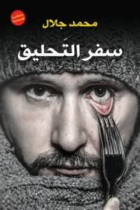 تحميل كتاب كتاب سفر التحليق - محمد جلال لـِ: محمد جلال
