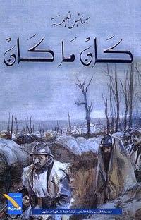 صورة كتاب كان ما كان – ميخائيل نعيمة