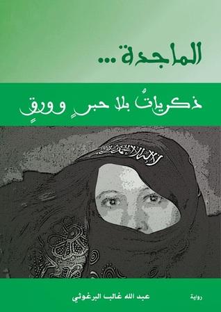 صورة رواية الماجدة (ذكريات بلا حبر وورق) – عبد الله غالب البرغوثى