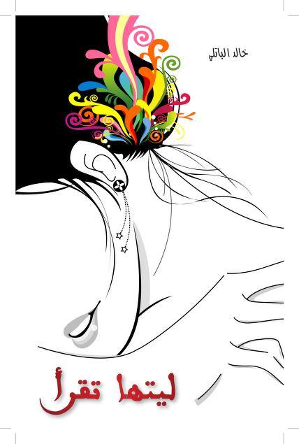 صورة كتاب ليتها تقرأ – خالد الباتلى