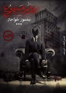 تحميل كتاب رواية قدر مسموع - محمود خواجه لـِ: محمود خواجه
