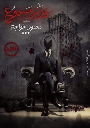 صورة رواية قدر مسموع – محمود خواجه
