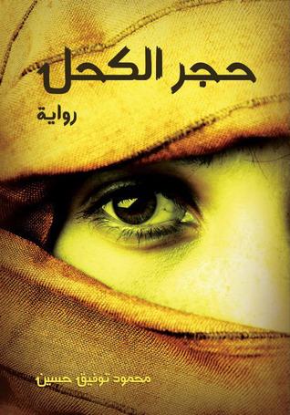 صورة رواية حجر الكحل – محمود توفيق حسين