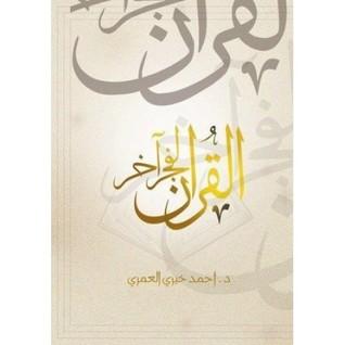 صورة كتاب القرآن لفجر آخر – أحمد خيري العمري
