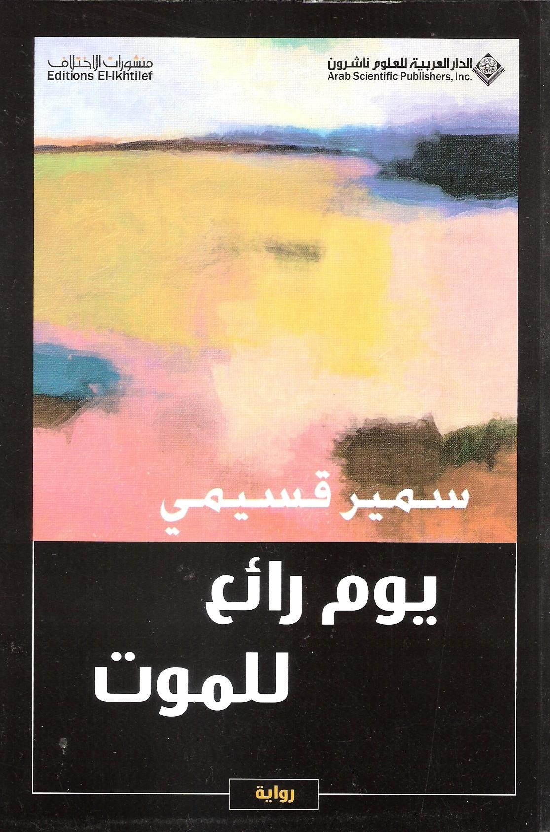 صورة رواية يوم رائع للموت – سمير قسيمى