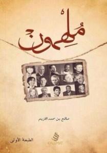 تحميل كتاب كتاب ملهمون - صالح بن محمد الخزيم لـِ: صالح بن محمد الخزيم