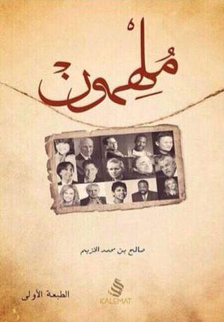 صورة كتاب ملهمون – صالح بن محمد الخزيم