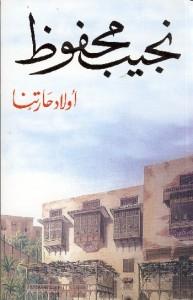 تحميل كتاب رواية أولاد حارتنا - نجيب محفوظ لـِ: نجيب محفوظ