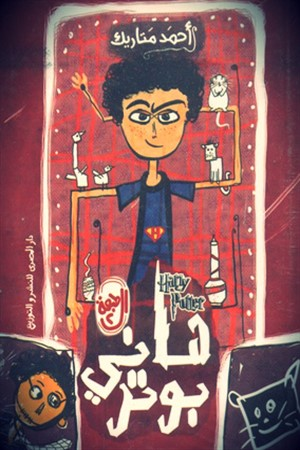 صورة كتاب هاني بوتر – أحمد متاريك