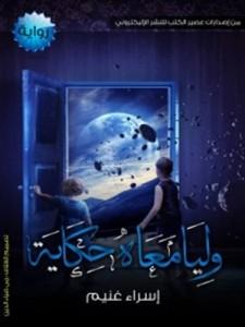 تحميل كتاب رواية وليا معاه حكاية - إسراء غنيم لـِ: إسراء غنيم