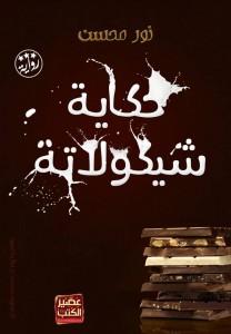 صورة رواية حكاية شيكولاتة – نور محسن