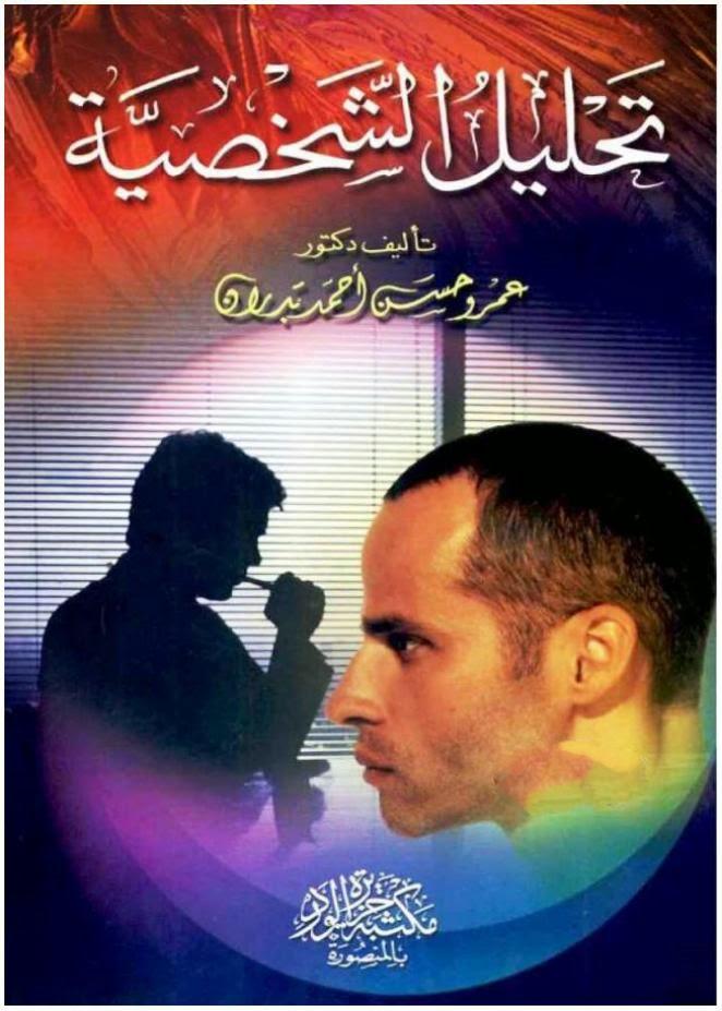 كتاب علم النفس وتحليل الشخصية pdf