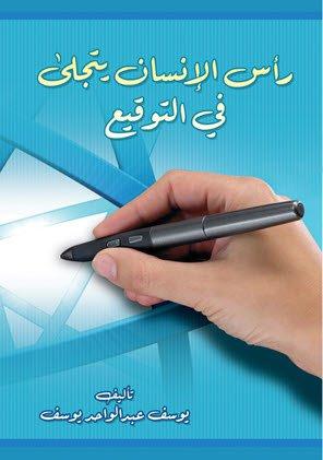 صورة كتاب رأس الانسان يتجلى في التوقيع – يوسف عبد الواحد يوسف