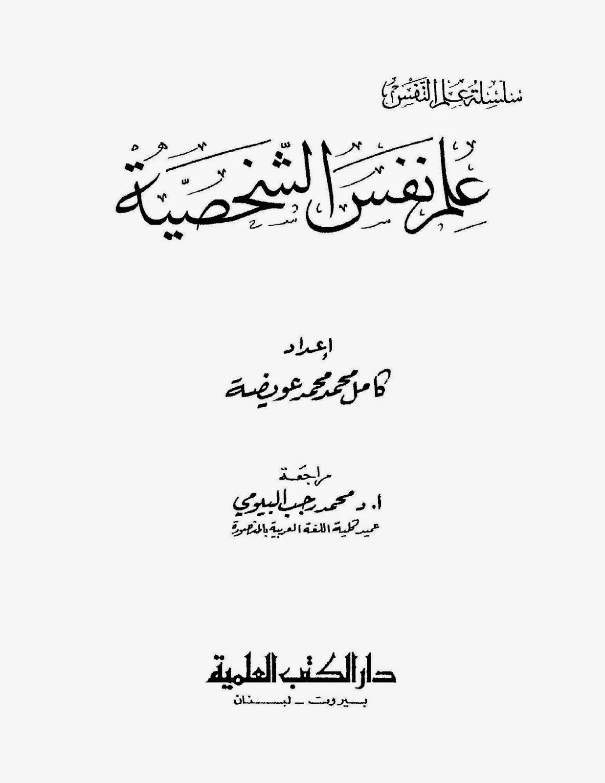 صورة كتاب علم نفس الشخصية – كامل محمد عويضة