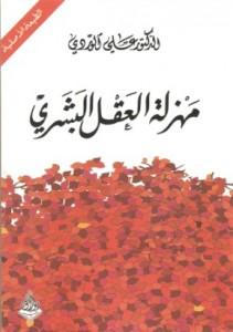 تحميل كتاب كتاب مهزلة العقل البشرى - على الوردى لـِ: على الوردى
