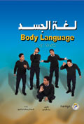 صورة كتاب لغة الجسد – بيتر كلينتون