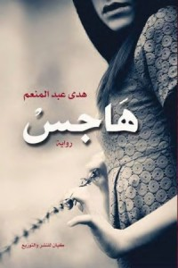 تحميل كتاب رواية هاجس - هدى عبد المنعم لـِ: هدى عبد المنعم