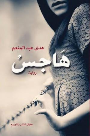 صورة رواية هاجس – هدى عبد المنعم