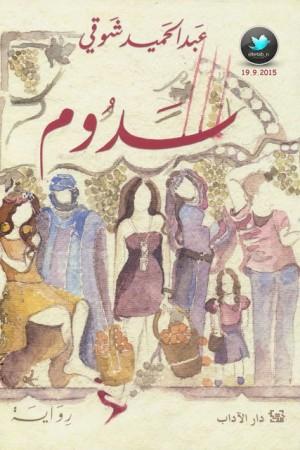 صورة رواية سدوم – عبد الحميد شوقى