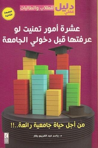 صورة كتاب عشرة أمور تمنيت لو عرفتها قبل دخولى الجامعة – ياسر عبد الكريم بكار