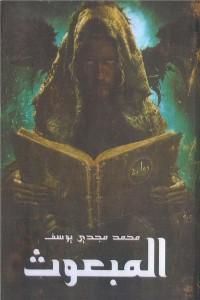 تحميل كتاب رواية المبعوث - محمد مجدي يوسف لـِ: محمد مجدي يوسف