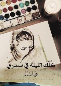 تحميل كتاب كتاب كلك الليلة في صدرى - محمد السالم لـِ: محمد السالم