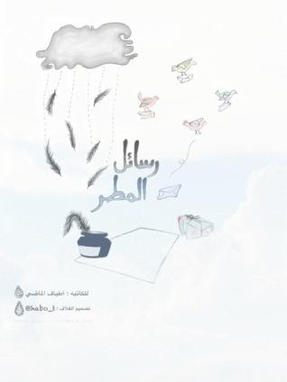 صورة كتاب رسائل المطر – أطياف الماضى