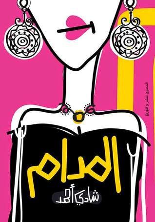 صورة كتاب المدام – شادى أحمد