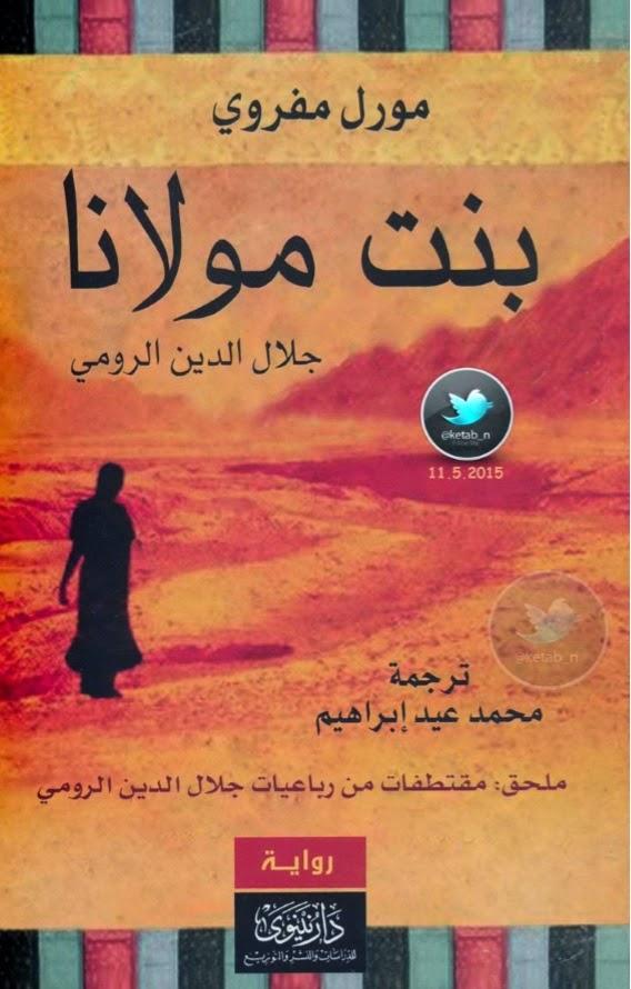 صورة رواية بنت مولانا – مورل مفروى