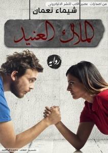 تحميل كتاب رواية الملاك العنيد - شيماء نعمان لـِ: شيماء نعمان