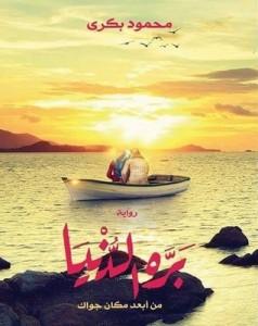 تحميل كتاب رواية بره الدنيا - محمود بكري لـِ: محمود بكري