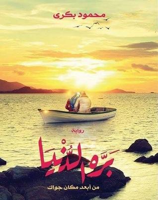 صورة رواية بره الدنيا – محمود بكري