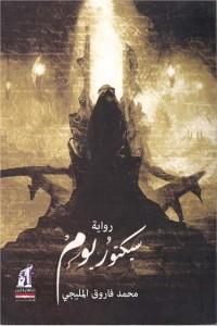 تحميل كتاب رواية سيكتوريوم - محمد فاروق المليجى لـِ: محمد فاروق المليجى