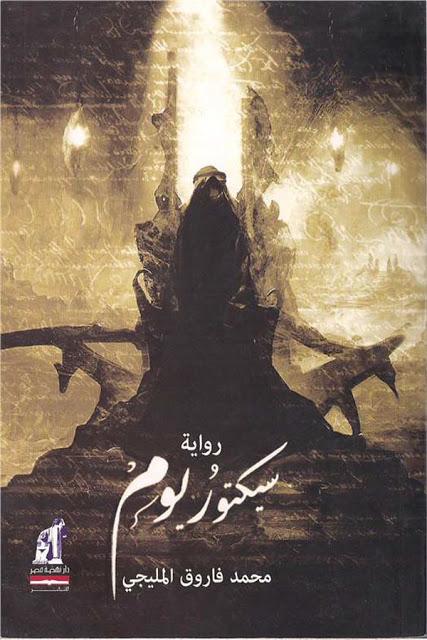 صورة رواية سيكتوريوم – محمد فاروق المليجى