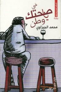 تحميل كتاب رواية فى صحتك يا وطن - محمد الجيزاوى لـِ: محمد الجيزاوى