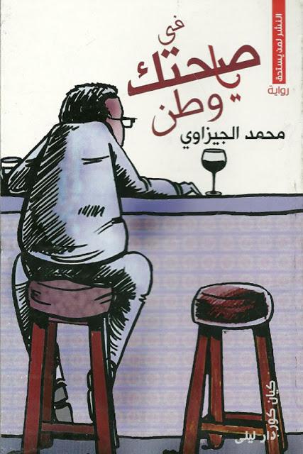 صورة رواية فى صحتك يا وطن – محمد الجيزاوى
