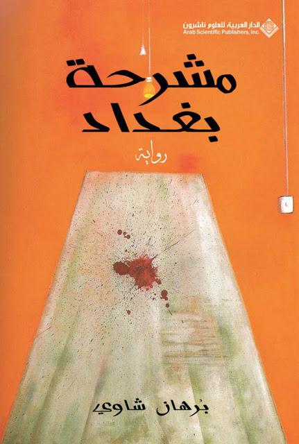 صورة رواية مشرحة بغداد – برهان شاوى