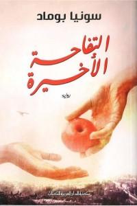 تحميل كتاب رواية التفاحة الأخيرة - سونيا بوماد لـِ: سونيا بوماد