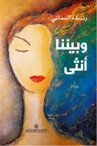 تحميل كتاب رواية وبيننا أنثى - رنده العمانى لـِ: رنده العمانى