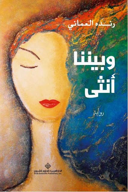 صورة رواية وبيننا أنثى – رنده العمانى