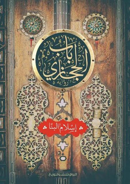صورة رواية باب الحجازى – إسلام البنا